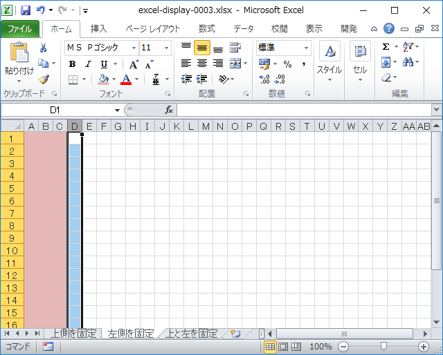 A~C列(背景色ピンク)を固定した状態。太枠線が選択箇所。