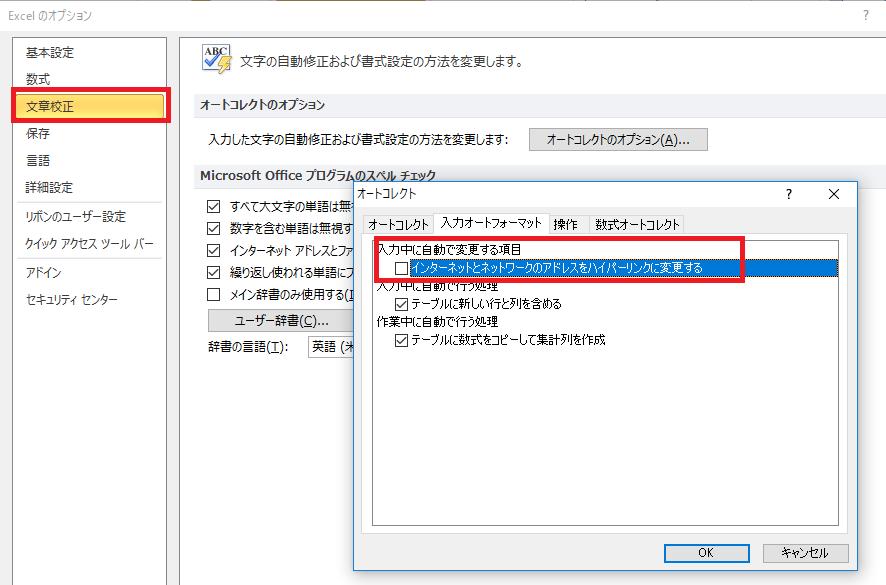 ハイパーリンクへの自動変換をさせない設定の方法。