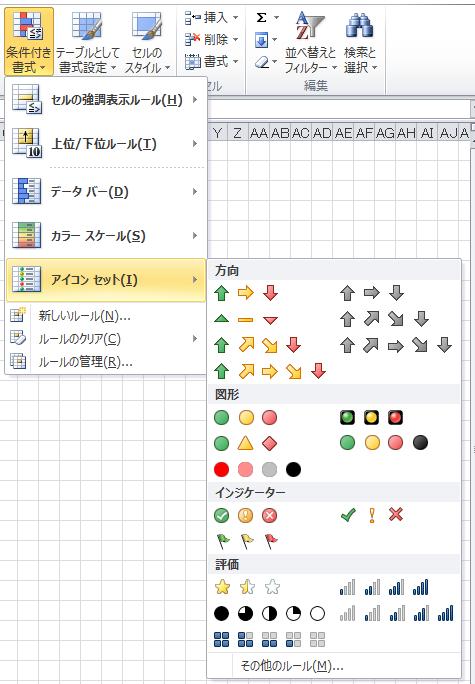 アイコンセットの設定方法