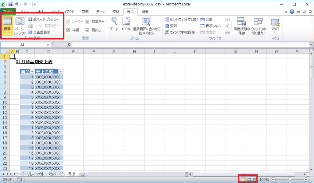 表示モードの切り替え設定(左上と右下の赤枠線)