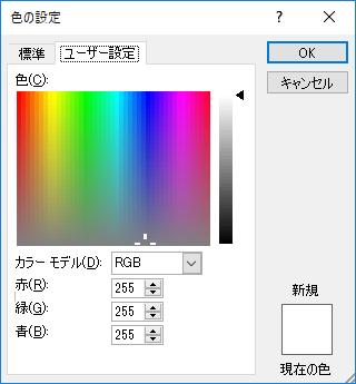 カラーモデル指定