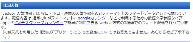 livedoor天気予報の注意書き
