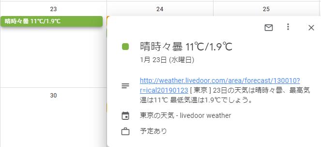 天気予報追加結果
