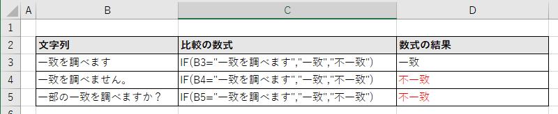 比較演算子のIF関数での仕様例