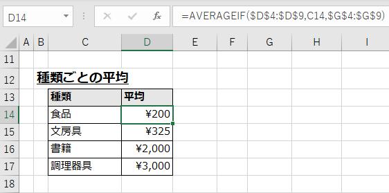 特定の文字列に一致するデータを平均する例
