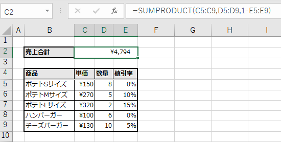 SUMPRODUCT関数を使う例