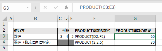 PRODUCT関数の使用