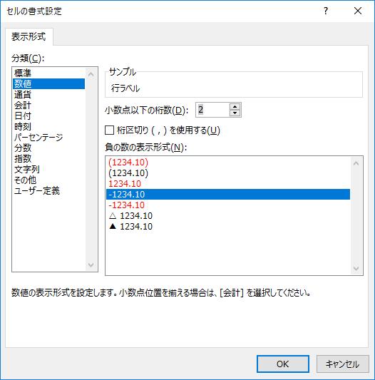 値フィールドの表示形式設定