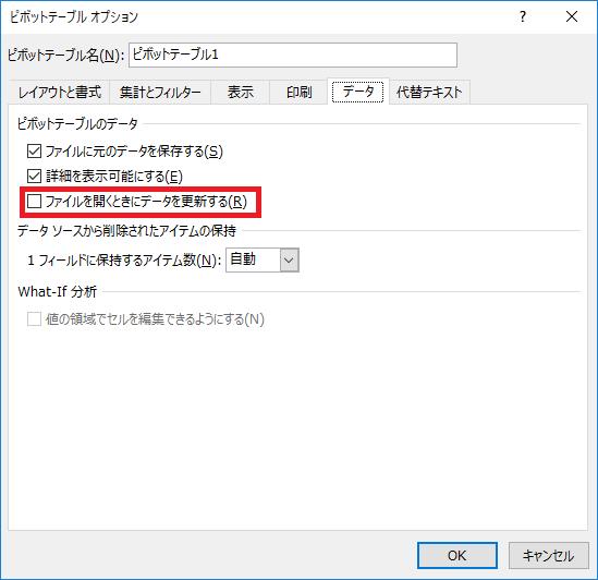 ピボットテーブルオプションの「ファイルを開くときにデータを更新する」の位置(赤枠)