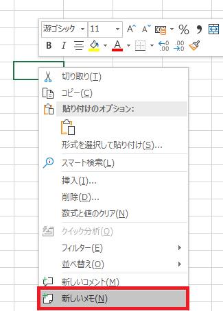 新しいメモを追加する際の操作(赤枠)