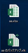 Excelファイルとバックアップファイルのアイコン