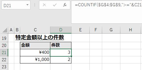 数値の閾値を設定して合計する例