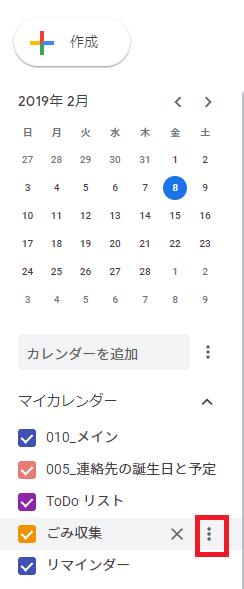 カレンダーのメニューボタン