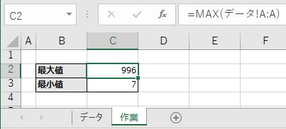 別シートにデータの最大値と最小値を取得する
