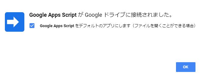 「Google Apps Script」の接続に成功