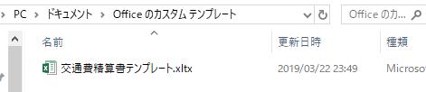 作成されたテンプレートファイル