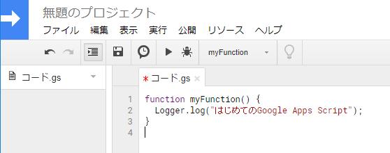 「はじめてのGoogle Apps Script」と表示するプログラム