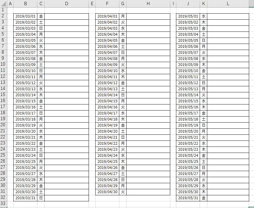 書式設定前の縦カレンダー