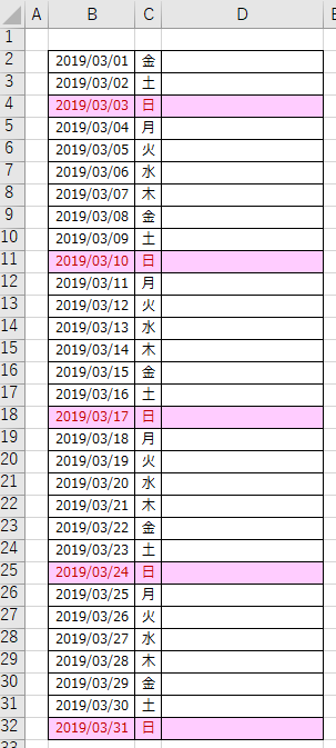 日曜日の書式ルールが設定された3月分カレンダー