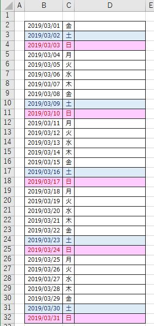 日曜日と土曜日の書式ルールが設定された3月分カレンダー