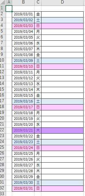 祝祭日の色が設定されたカレンダー