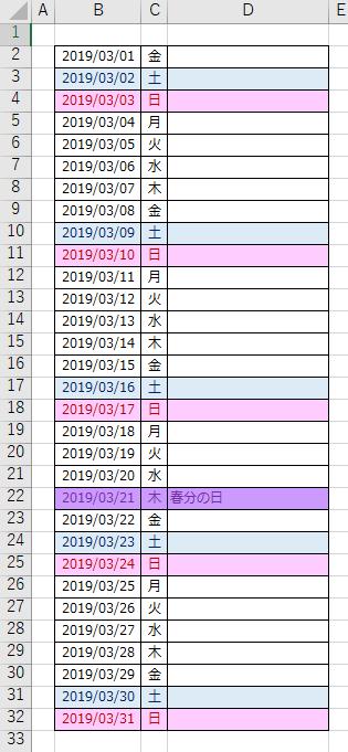 祝祭日名が設定されたカレンダー