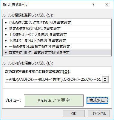 「数式を使用して、書式設定するセルを決定」に論理式と書式を設定