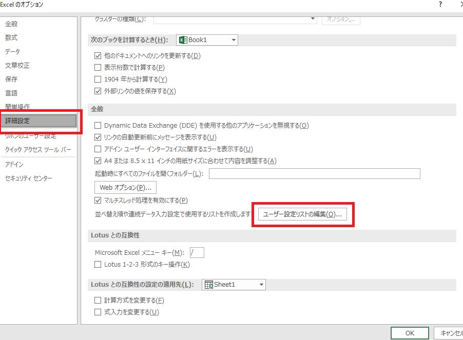 「詳細設定」から「ユーザ設定リストの編集」を選択