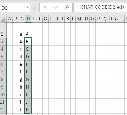 関数によるアルファベットのオートフィル結果