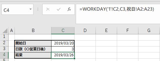 WORKDAY関数使用サンプル(未来の営業日へ進む)