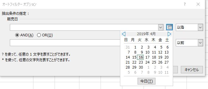 カレンダー付のオートフィルターオプション
