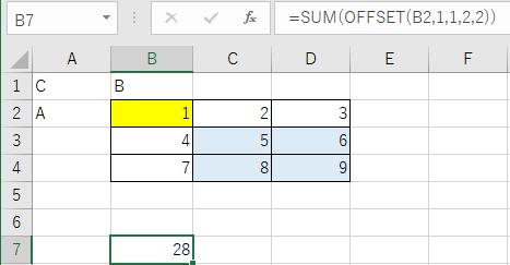 セル範囲を取得する例:SUM関数に組み込み