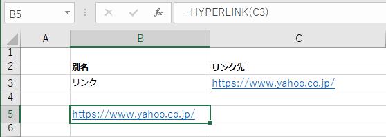 HYPERLINK関数の設定例