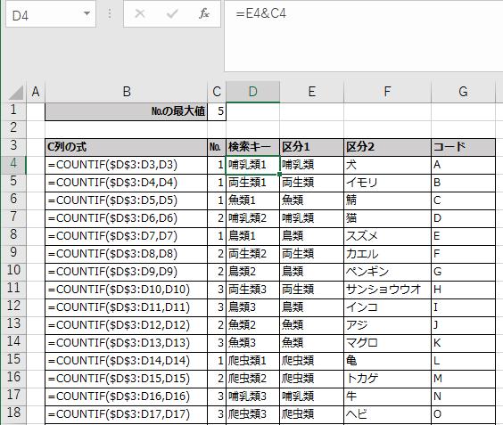 連番と検索対象を文字結合して検索キーを作る