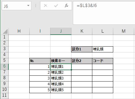 文字結合で検索用シートの検索キーを作成