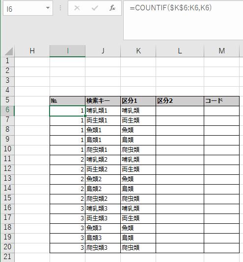 COUNTIFで№を作り、文字列結合で検索キーを作成