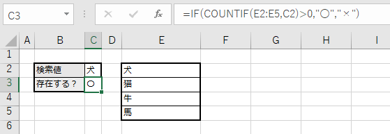 COUNTIFとIF関数を使用して存在チェックを行う例(存在する場合)