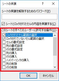 このシートの全てのユーザーに許可する操作