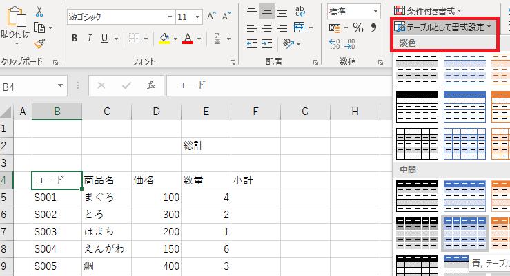 「テーブルとして書式設定」で配色を選択