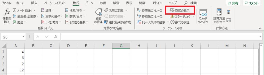 数式の結果を表示(初期設定)