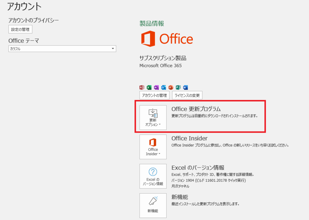 「Office更新プログラム」を選択