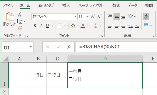 CHAR(10)でセル内改行を挿入した例