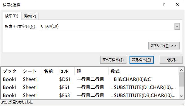 「検索と置換」ウインドウ。「検索する文字列」の中にセル内改行が入っている状態