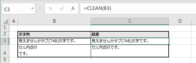 CLEAN関数の実行例(セル内改行とタブ(TAB)文字の削除)