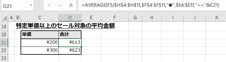 数値の閾値を設定して平均する例