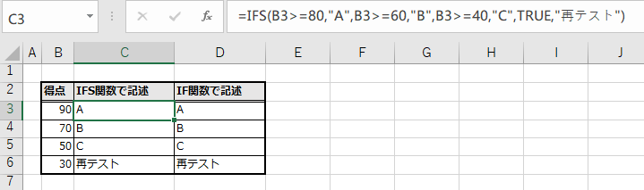 IF関数とIFS関数の実行例