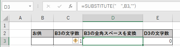 SUBSITITUTE関数で全角スペースを削除する例