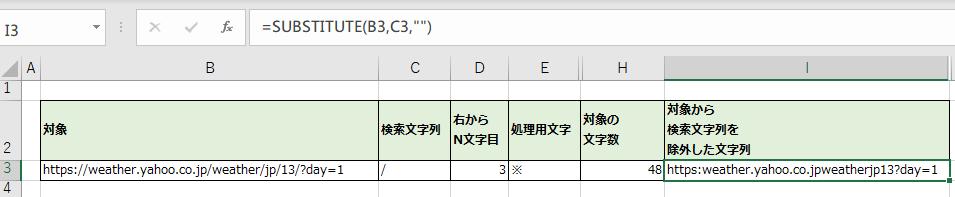 SUBSTITUTE関数で対象から検索文字列を全削除