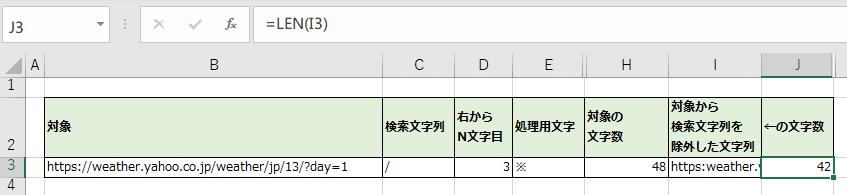 LEN関数で検索文字列を削除した対象文字数を取得