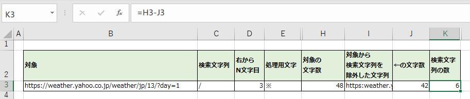 N文字目の対象の数を算出